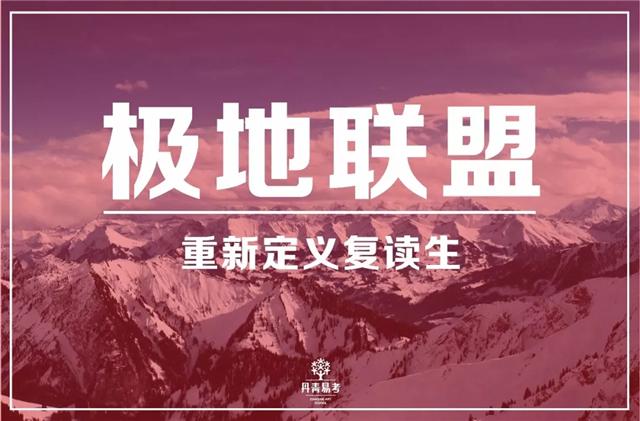 丹青易考极地联盟导